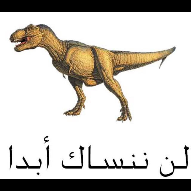 #neverforget #arabic #dinosaurs #habal
