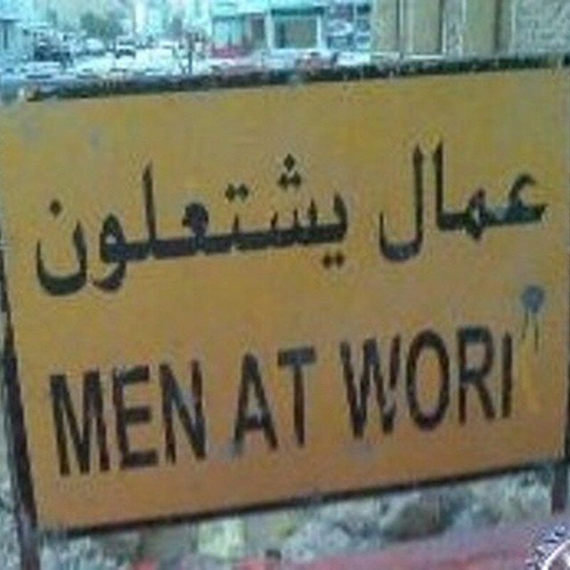 men on fire #arabic #translation #roadsigns #construction #HabaLdotCom #هبل_دوت_كوم