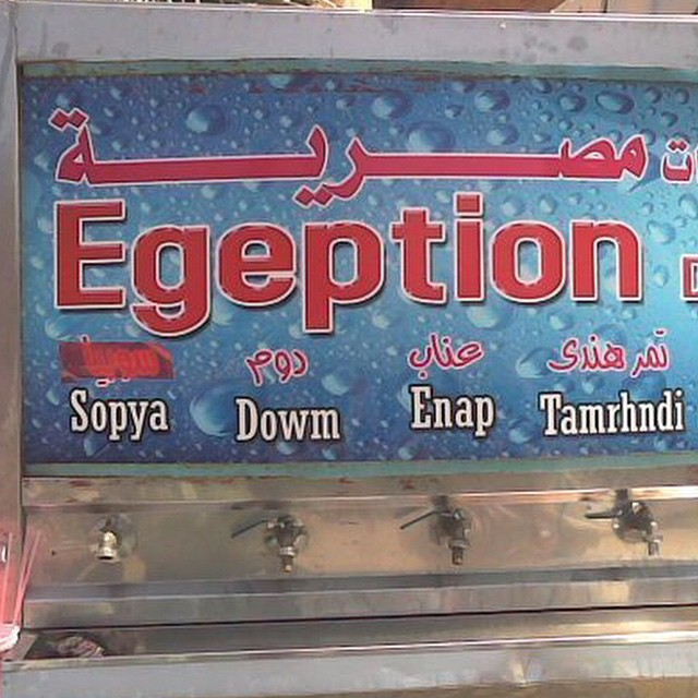 #egyptian #signs #english #spelling #habal #هبل #HabaLdotCom #هبل_دوت_كوم