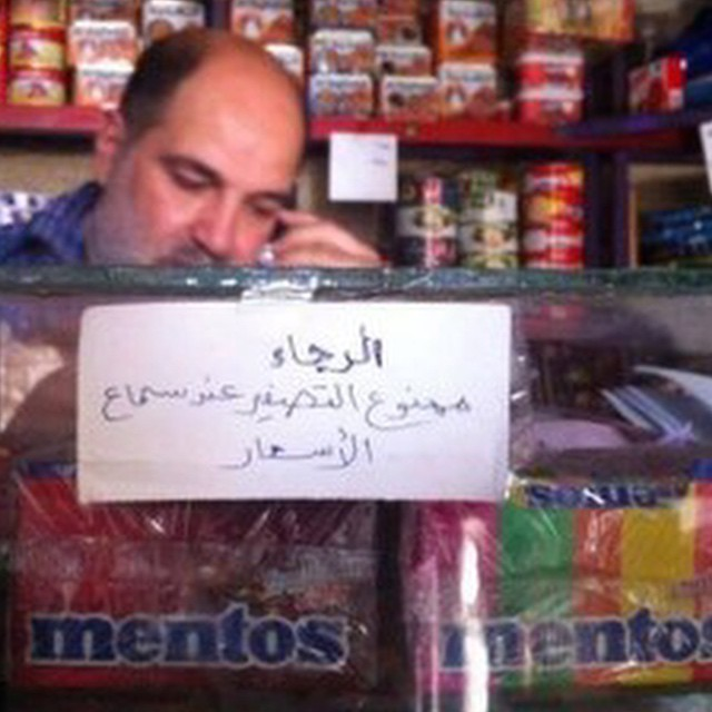 Please don't #whistle once you hear the #prices of items #arabic  #sign #grocery #polite #habal #هبل #HabaLdotCom #هبل_دوت_كوم