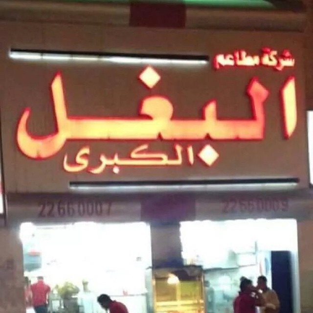 #big #fat #bastard store #arabic #name #fail #habal #هبل #HabaLdotCom #هبل_دوت_كوم