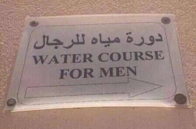 #lostintranslation #wc #watercloset #arabic #fail #habal #هبل #habaldotcom