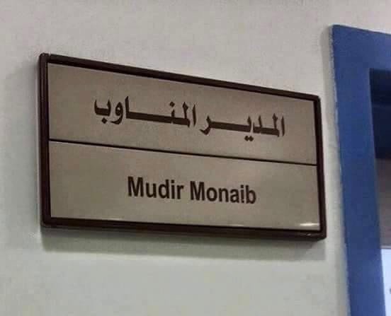 #dutymanager #lostintranslation #arabic #mudir #habal #هبل #habaldotcom