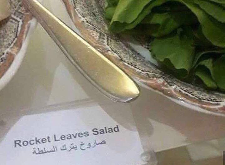 #lostintranslation #literally #rocket #takeoff from the #leaves #habal #هبل #habaldotcom